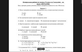 Контрольная Работа по Химии Класс Металлы Как написать  Контрольная работа по химии в
