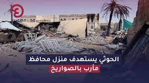 الحوثي يستهدف منزل محافظ مأرب بالصواريخ - YouTube