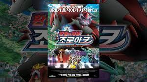 Pokemon Movie Kyurem Vs The Sword Of Justice Sub Indo Download Mp4 -  completeaspoy