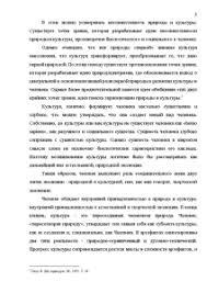 Современные проблемы Российской культуры Реферат Реферат Современные проблемы Российской культуры 5