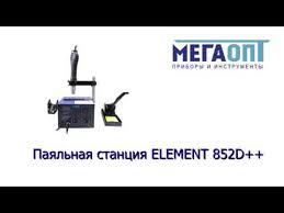 <b>Паяльная станция ELEMENT 852D++</b> - YouTube