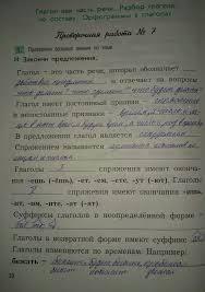 ГДЗ Проверочные и контрольные работы по русскому языку класс  32стр