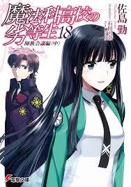 Mahouka Koukou No Rettousei Light Novel 14 Master Clans Conference Chapter Ii Mahouka Koukou No