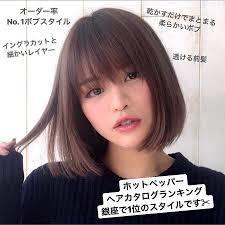 ボブショート美容師sand銀座 副店長 ガベユウキ さんはinstagramを