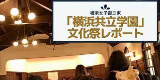 横浜 共立 学園