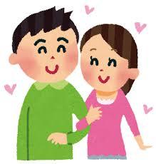 デートのイラスト「仲良しカップル」 | かわいいフリー素材集 いらすとや