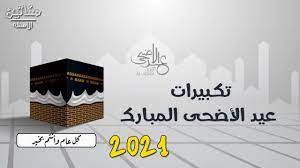 تكبيرات عيد الأضحي المبارك 2021 🕋 (راحة نفسية) .. كل عام وأنتم بخير😍 -  YouTube