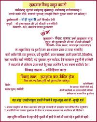 wedding invitation card shayari in hindi ~ matik for Wedding Cards Invitation Wordings In Hindi quotes for wedding cards in hindi image quotes at hippoquotes com indian wedding card invitation wordings in hindi