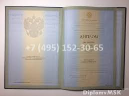 Купить диплом бакалавра в Москве Купить дипломы