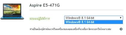 Check spelling or type a new query. หา Driver Win7 สำหร บ Acer E5 471 53v2 Pantip
