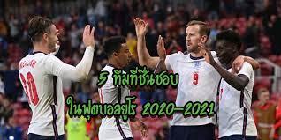5 ทีมที่ชื่นชอบ ในฟุตบอลยูโร 2020-2021 อยากให้ผ่านเข้ารอบรอบน็อคเอาท์