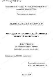 Диссертация на тему Методы статистической оценки теневой  Диссертация и автореферат на тему Методы статистической оценки теневой экономики научная
