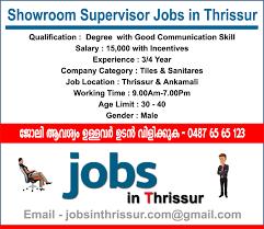 showroom supervisor jobs in thrissur