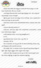 blog posts charitra history horror nestham new feautres our nenu telugu article