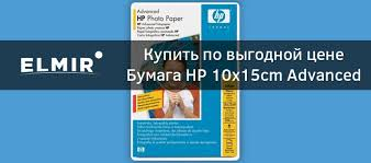 <b>Бумага HP</b> 10x15cm Advanced Glossy Photo <b>Paper</b>, 100л. (<b>Q8692A</b> ...