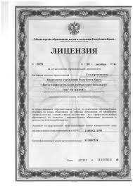 Правоустанавливающие документы ГБУРК Центр профессиональной  Правоустанавливающие документы