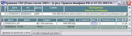 Галактика erp Финансово расчетные операции Учет курсовых разниц  30 06 выполняем расчет курсовых разниц по функции Расчет курсовых разниц по ВАЛ НДЕ документам основаниям со следующими параметрами