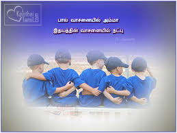 Childhood Friends Quotes Mesmerizing Images With Natpu Tamil Messages By RSumathi KavithaiTamil