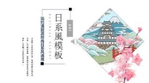 All Clip Of Japanese Style Drawing Ppt Template Bhclip Com