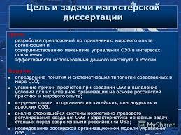 Презентация на тему ВСЕРОССИЙСКАЯ АКАДЕМИЯ ВНЕШНЕЙ ТОРГОВЛИ  3 Цель и задачи магистерской диссертации