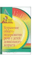 Устранения ОНР у детей docsity Банк Рефератов Это только предварительный просмотр