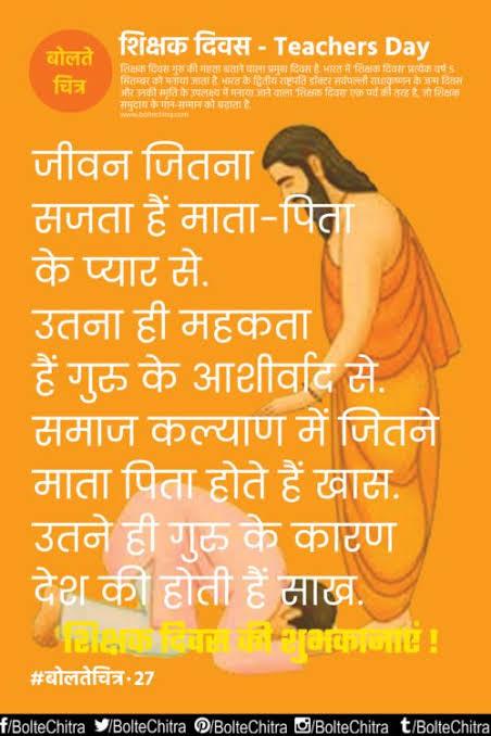 hindi poems on teacher students relation
