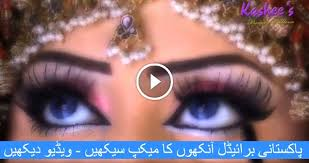 if you are searching for stani eyes makeup for brides then here we have brought a great makeup tutorial this is stani bridal eyes makeup by