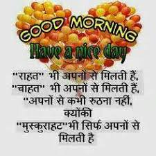 Good Morning Religious Quotes In Hindi Best of Good Morning Images And Quotes In Hindi Android Images New HD Quotes