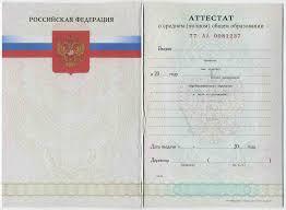 Купить диплом строителя в Санкт Петербурге Аттестат с приложением России после 2007г