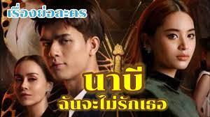 เรื่องย่อละคร นาบี ฉันจะไม่รักเธอ(ยงวรี&เวอาห์)ละครช่อง GMM25 วันจันทร์-  อังคาร เวลา 20.30 น. - YouTube