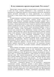 Контрольная работа Насекомые Вариант По характеру питания  doc 30 КБ