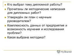 Презентация на тему Деятельность предприятия в условиях кризиса  3 Кто выбрал тему дипломной