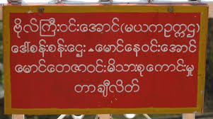 Burmese writing