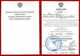 Купить диплом сертификат свидетельство курсов немецкого языка  Диплом курсов немецкого языка 2008 год