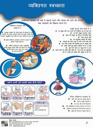 70 Expository Personal Hygiene In Hindi