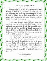 navneet essay book in gujarati  navneet essay book in gujarati