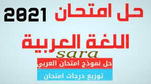اجابة نموذج امتحان اللغة العربية للثانوية العامة 2021 أدبي بالكامل -أعرف حل امتحان  العربي تالتة ثانوي pdf