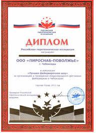 О компании Пироснаб Диплом Лучшее фейерверочное шоу Чебоксары 2012