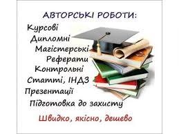 Дипломы дипломные работы магистерская Услуги переводчиков  Дипломы дипломные работы магистерская Харьков изображение 1