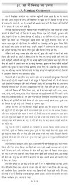 essay on a marriage ceremony in hindi
