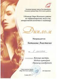 Учебные студии Крона Дипломы и награды Диплом за 1 место в районном конкурсе 2011 г