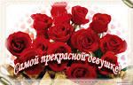 Как красиво открытка для любимой