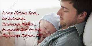 Husband Wife Love Quotes Tamil Hover Me