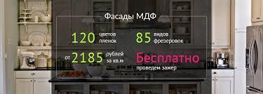 <b>Радиусные</b> (гнутые) <b>фасады</b> из пленочного МДФ на заказ в СПб ...