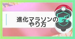 ポケモン go 進化 xp