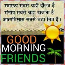good morning hindi good morning wishes greetings es messages sms video you