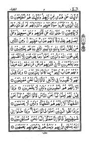 15 lines quran pdf free download