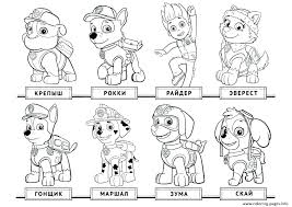 Coloring Pages Paw Patrol Coloring Sheets Chase Bank Sheet Page