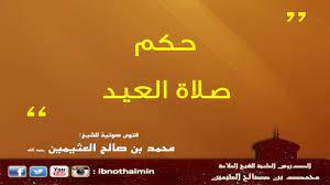 حكم صلاة العيد - الشيخ ابن عثيمين - YouTube