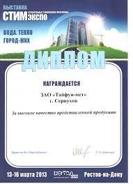 Дипломы участия в Выставках РФ  Диплом СТИМэкспо и Диплом Энергоресурс ЖКХ